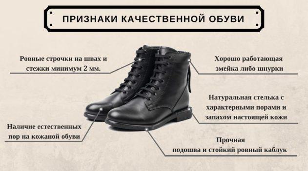 Признаки качественной обуви (2)