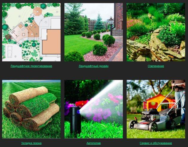 Сотрудники компании «ТОПИАР» точно знают, каким должен быть качественный ландшафтный дизайн