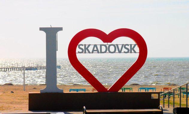 Как добраться из Киева до Скадовска
